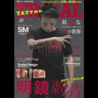 Khan Tattoo - Interview & Article 097